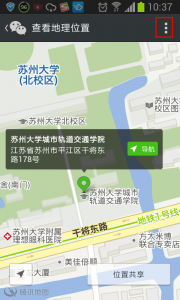 4.1.2-android-weixin-micromsg-also-show-three-dot-settings-menu_thumb